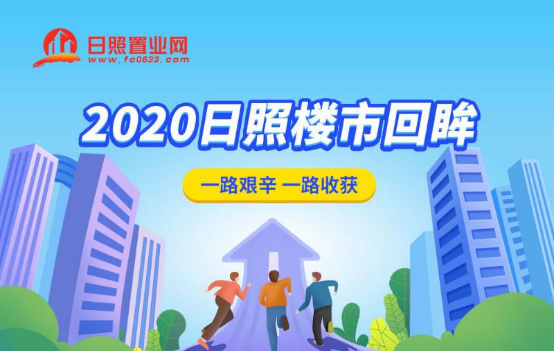2020日照樓市總結